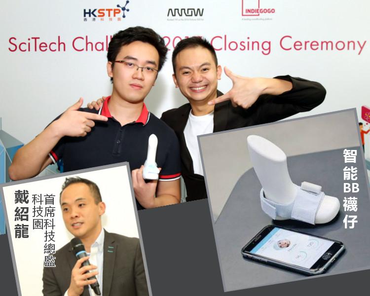 科技園首席科技總監戴紹龍表示,比賽協助參賽隊伍結合軟硬件及物聯網等技術;冠軍由Peacify奪得。