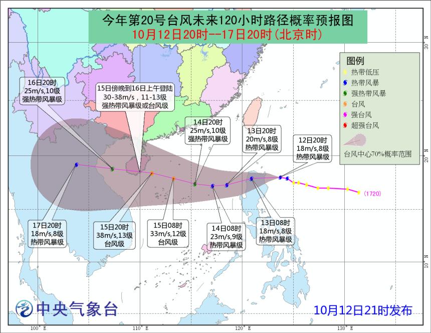 内地預測卡努增強至颱風。中央氣象台