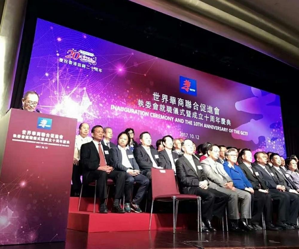 世界華商聯合促進會(華商聯)今晚舉行執委會就職儀式暨成立十周年慶典