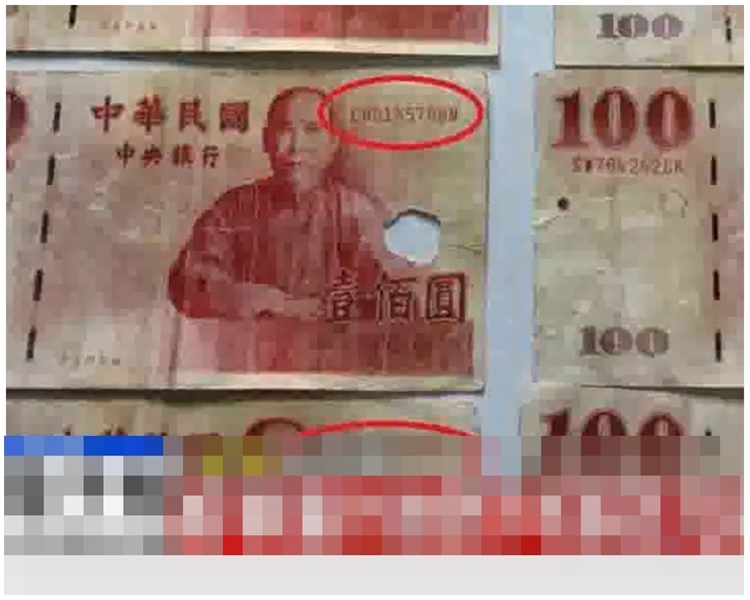 偽鈔上的號碼幾乎都同一編號。