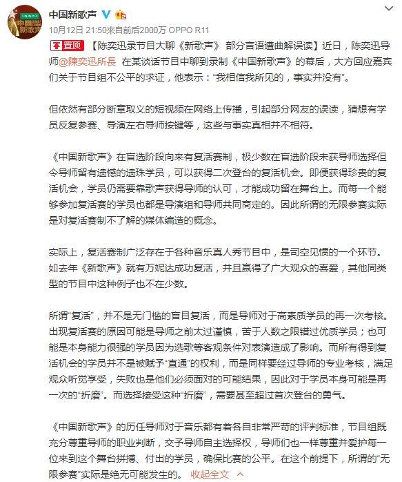 《中國新歌聲》節目組在官方微博發長文澄清