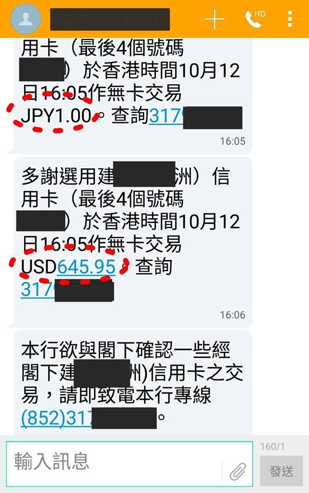 有跑手信用卡近期出現不明交易,最高約5000港元。網上圖片