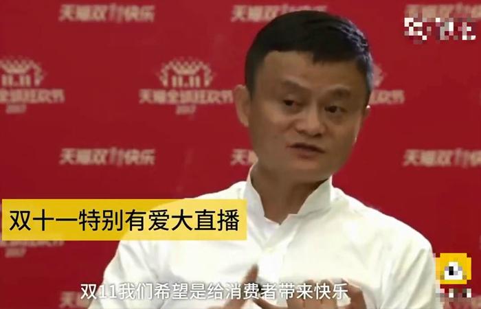 馬雲在訪問中指「雙11」對阿里巴巴公司來講其實不賺錢,只想為消費者與商家帶來歡樂。