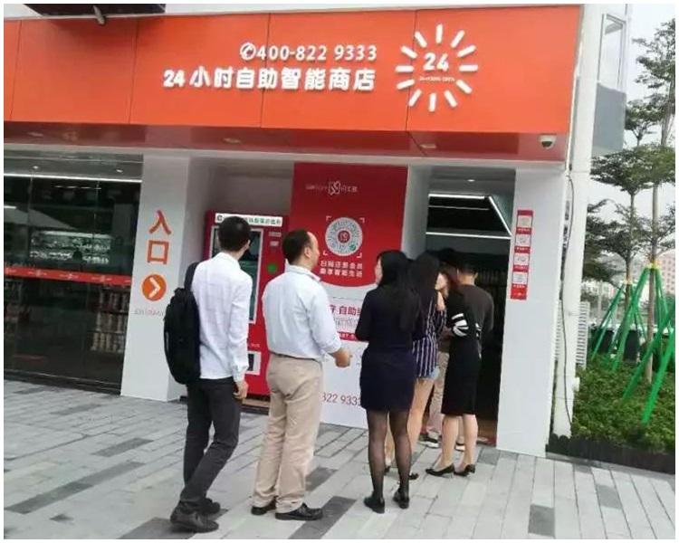 20小時無人便利店名為「閃士多」。網圖