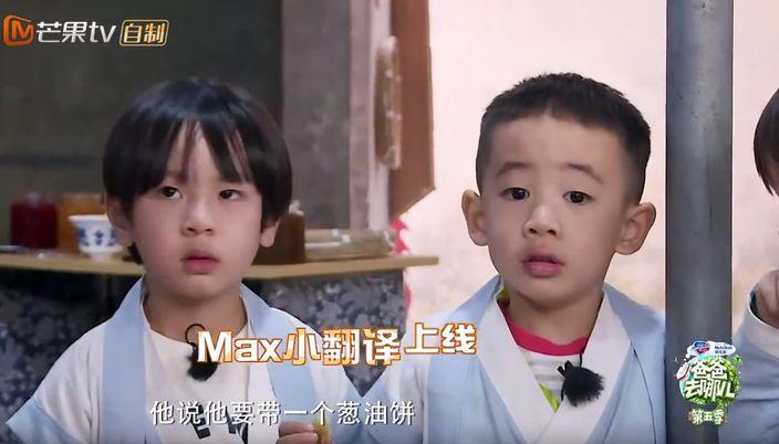 小小春突然自動化身「人肉翻譯機」,幫Max向嘉賓用中文轉述想帶蔥油餅畀爸爸。