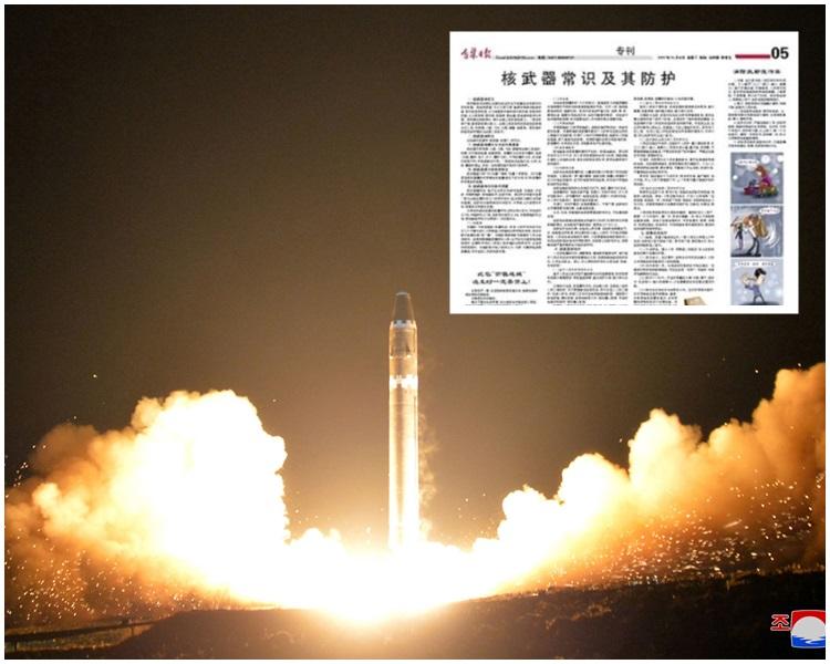 《吉林日報》全版刊登介紹核武與教導放射性污染防治的專題文章。AP, 網圖
