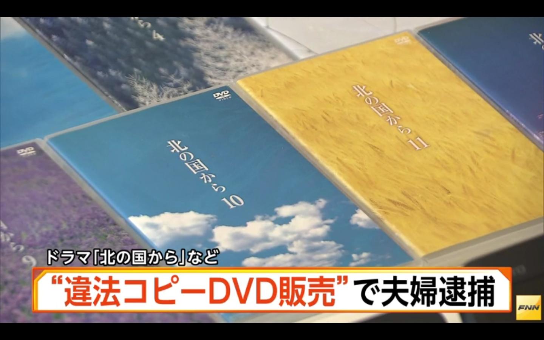 二人涉嫌在網上販賣盜版日劇DVD。(富士新聞截圖)