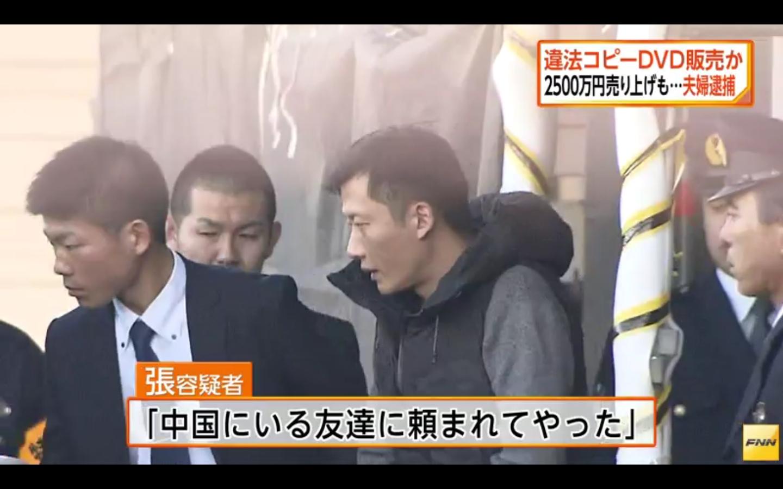 嫌疑犯張帆已被捕。(富士新聞截圖)