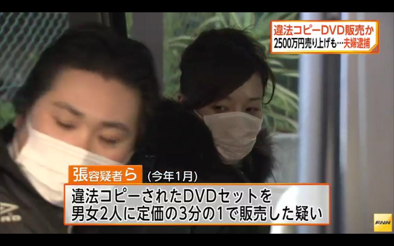 嫌疑犯伊藤萌已被捕。(富士新聞截圖)