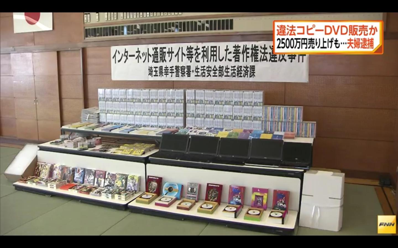 埼玉縣警方在單位內搜出大量盜版DVD。(富士新聞截圖)