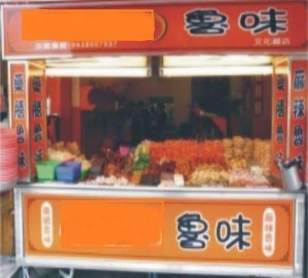 林男經營連鎖知名滷味店。