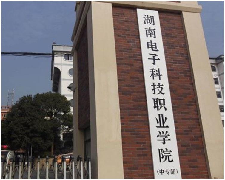 15 歲死者就讀湖南電子科技職業學院。