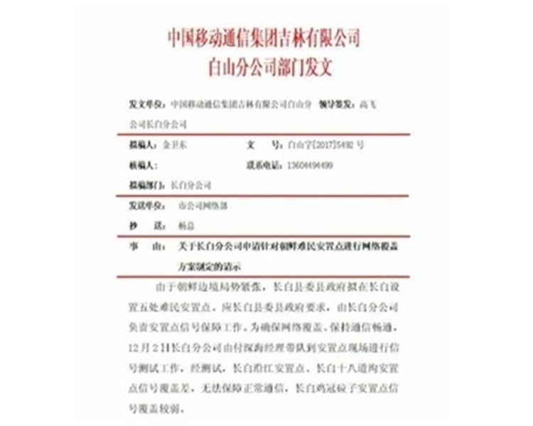 內地網上流傳一份抬頭標為「中國移動通信集團吉林有限公司長白分公司」的內部文件。網圖
