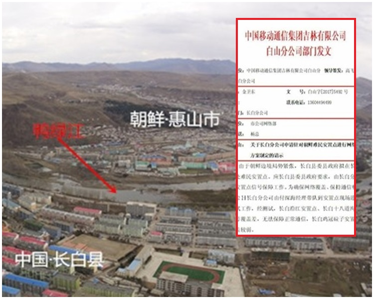 長白縣與北韓的兩江道惠山市接壤。網圖
