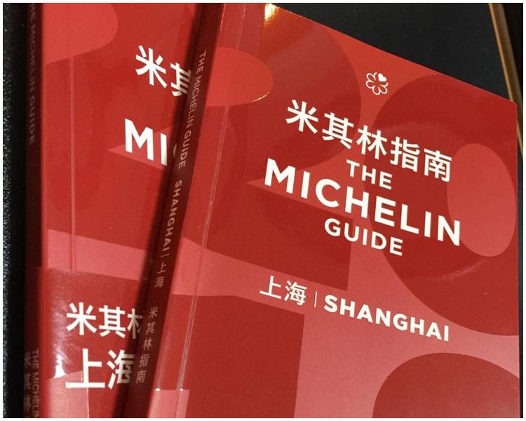 米芝蓮於2016年發布《上海米芝蓮指南》。網圖