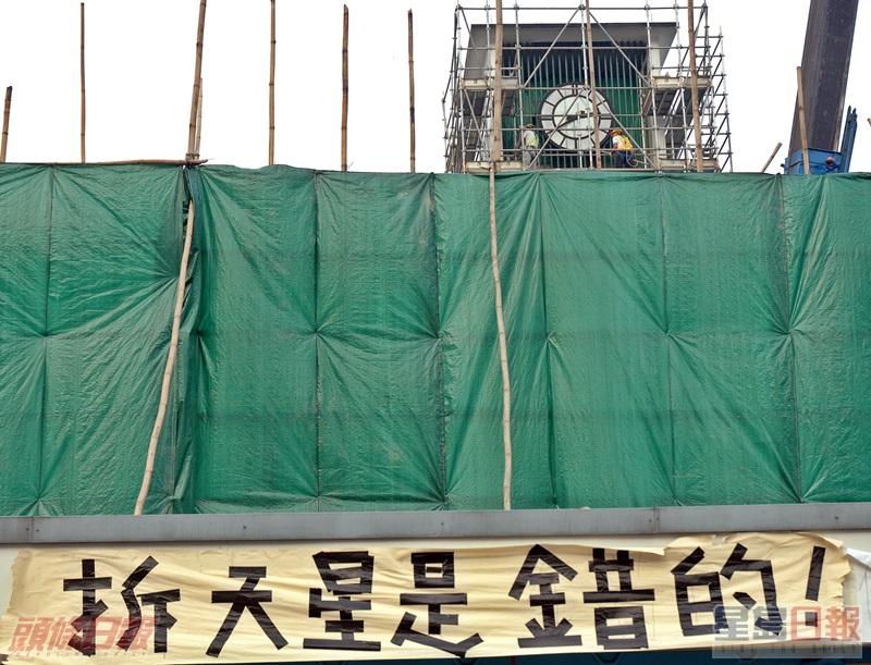 拆卸天星鐘樓引起民間激烈反對聲音。資料圖片