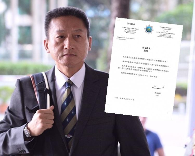 警司協會發聲明撐朱經緯。