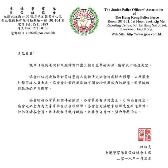 警察隊員佐級協會向會員發內部信件。