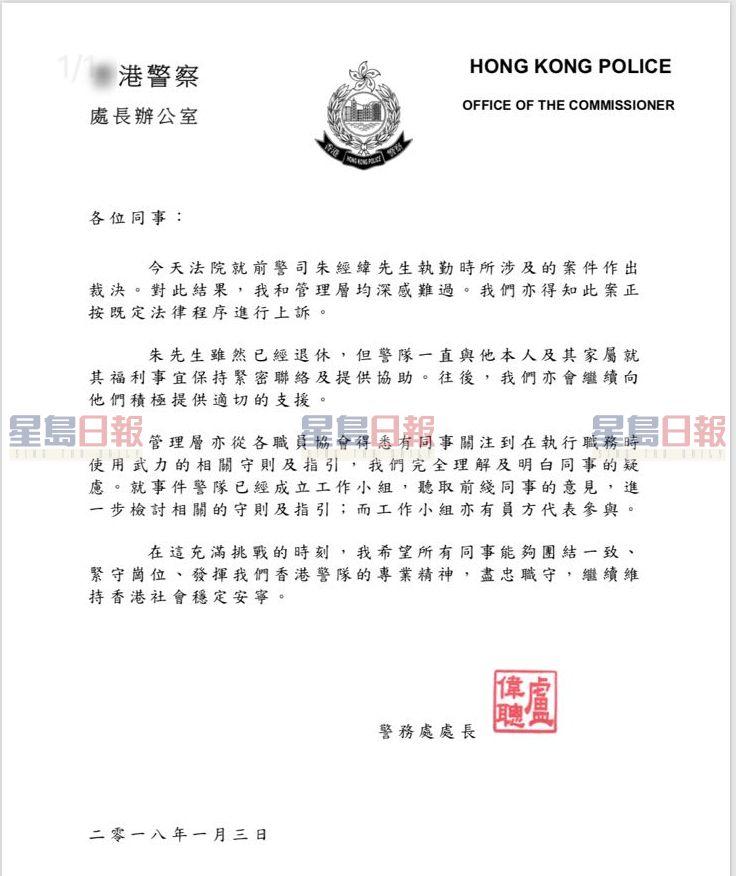 盧偉聰發信給警務處同事。