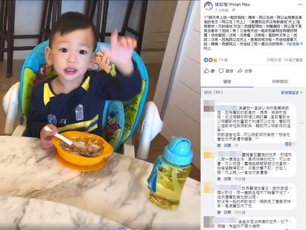 徐若瑄昨日上載了一段問兒子「公公在哪裡」的片段,令網民看了大為感動。