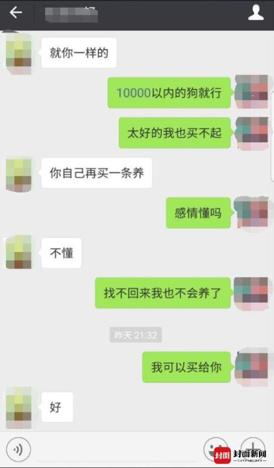 對話內容七