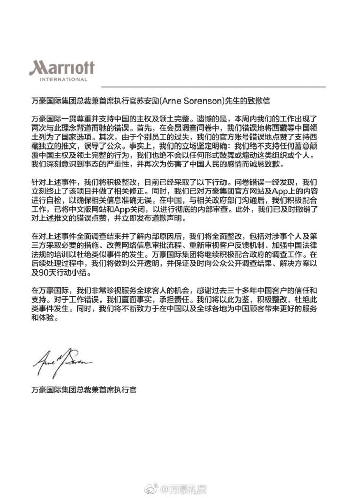 萬豪總裁總裁兼行政總裁Arne Sorenson凌晨再次道歉。