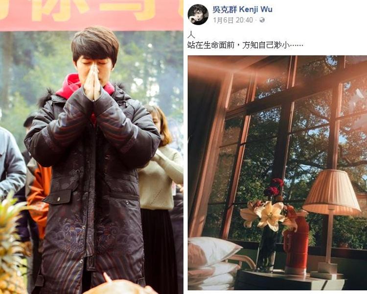 台灣傳媒報道吳克群丁母憂。