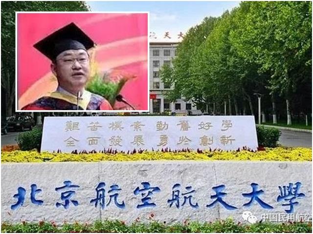 北京航空航天大學教授陳小武較早前被舉報性騷擾多名女生,昨日遭北航撤職。網圖