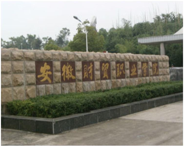 事發在安徽財貿職業學院宿舍。