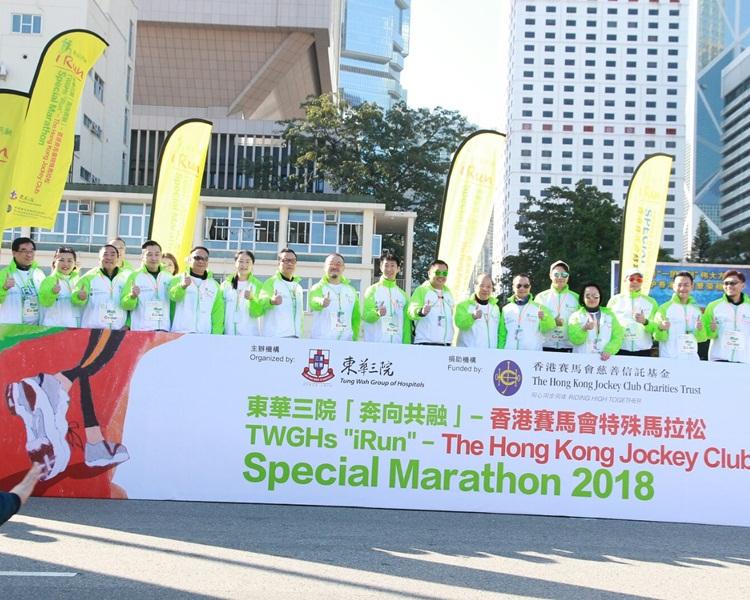 《香港賽馬會特殊馬拉松》