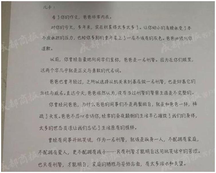 刑警父給兒子的回信。