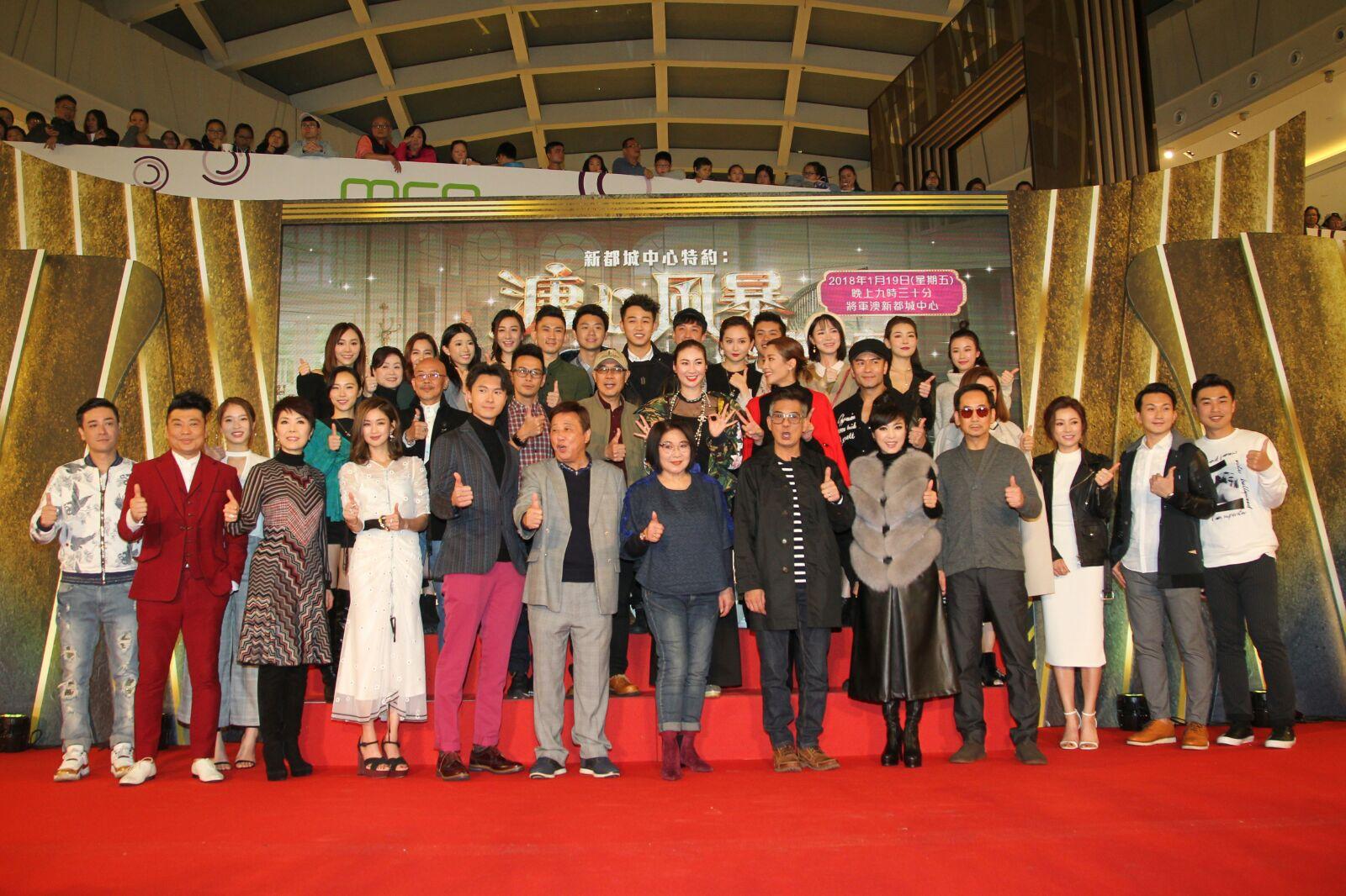 《溏心風暴3》多位演員齊出席商場直播活動。