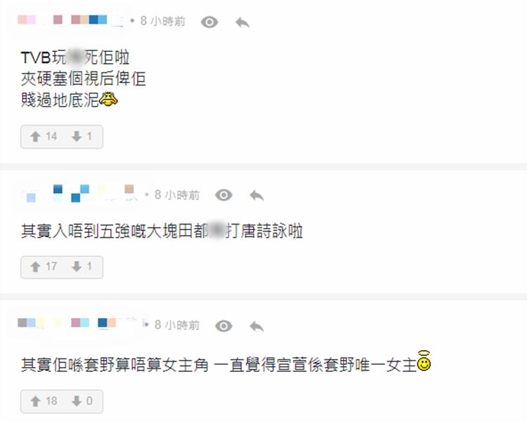 網友留言不滿唐詩詠獲得「最佳女主角」。 網上截圖