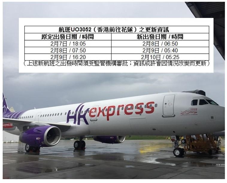 由香港出發前往花蓮之航班更改如上表。