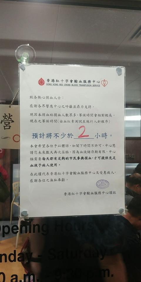 紅十字會輸血服務中心今午於旺角捐血站張貼通告,指預料捐血人士需等候至少2小時。