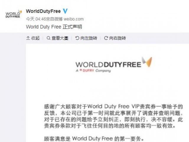 World Duty Free在微博上發表正式聲明回應稱,已立刻糾正已存在的問題。 網圖