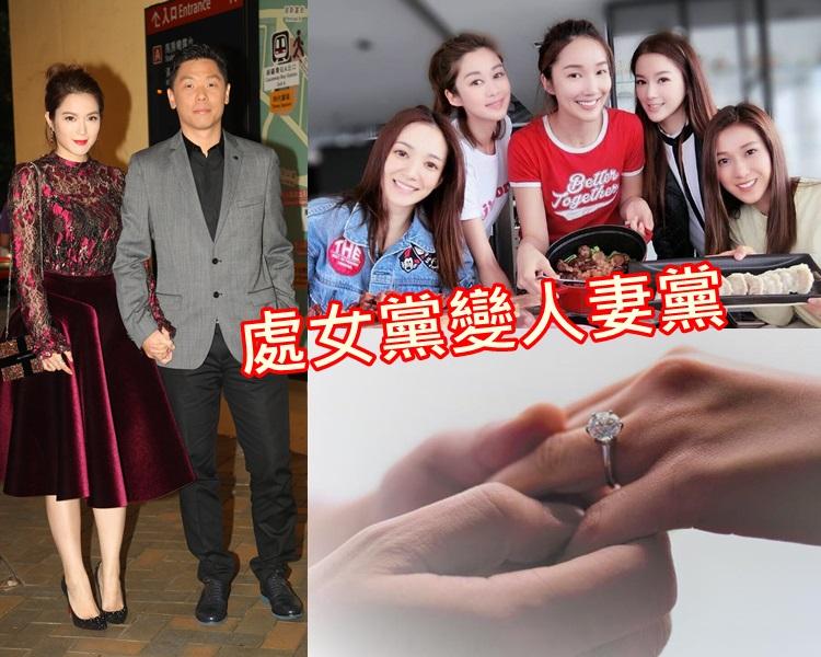 處女黨解散!苟芸慧、鍾嘉欣、李亞男、岑麗香及王君馨成立人妻黨。