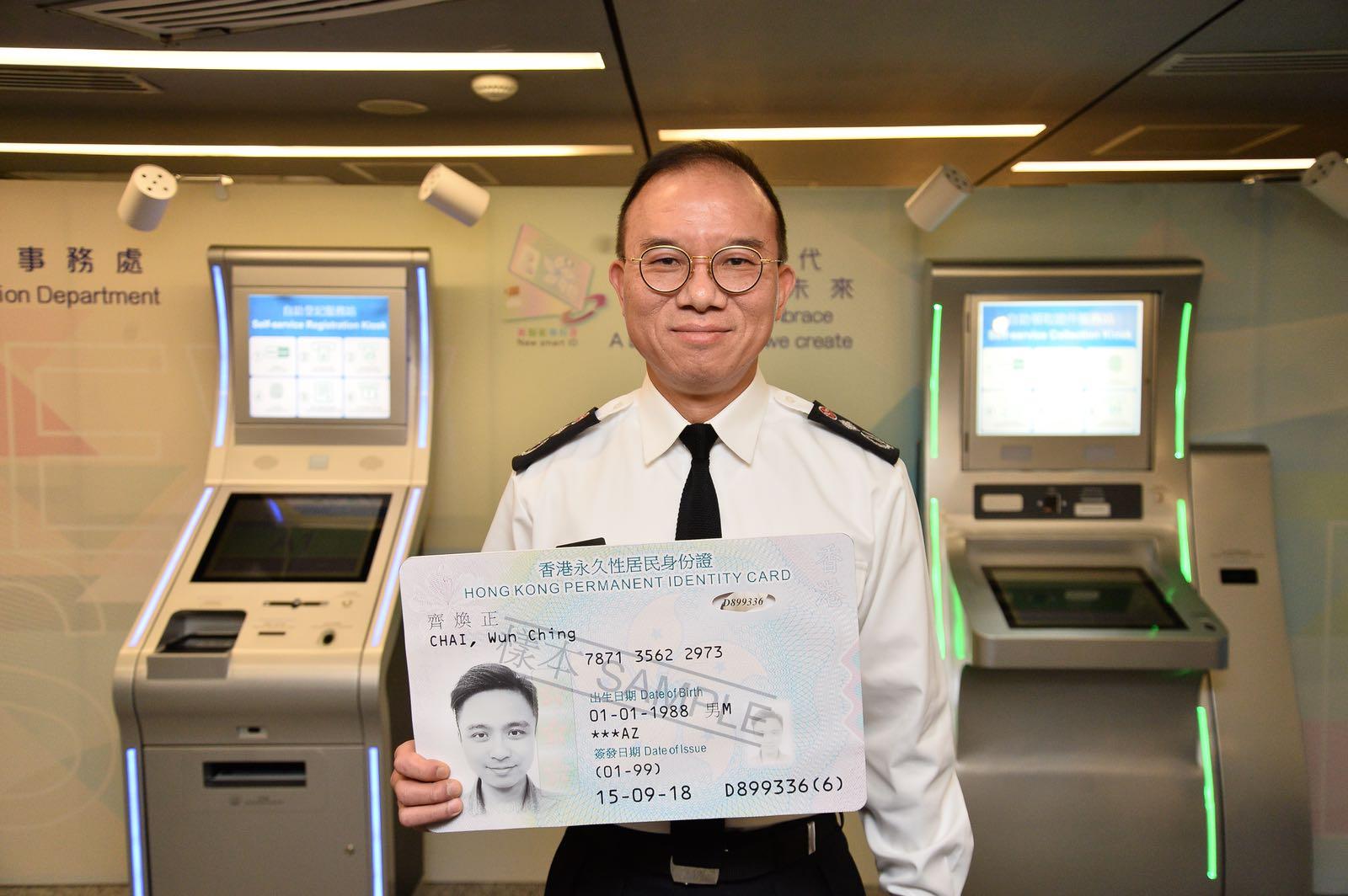 入境處今年年底起將展開新一代智能身份證的換證計劃。