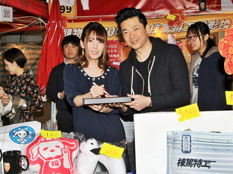波多野結衣和趙永洪到維園年宵攤位宣傳新戲。