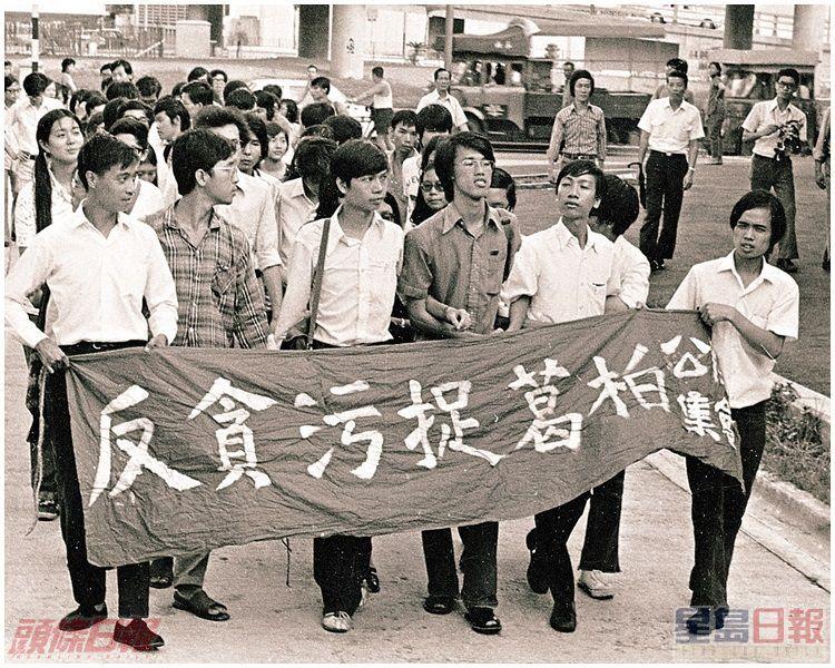「反貪污﹑捉葛柏」成了七十年代社會運動的標記。資料圖片