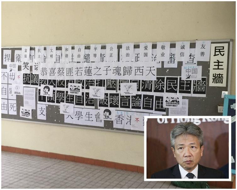 張仁良指去年的民主牆事件學校紀律委員會已作出嚴正處理。資料圖片
