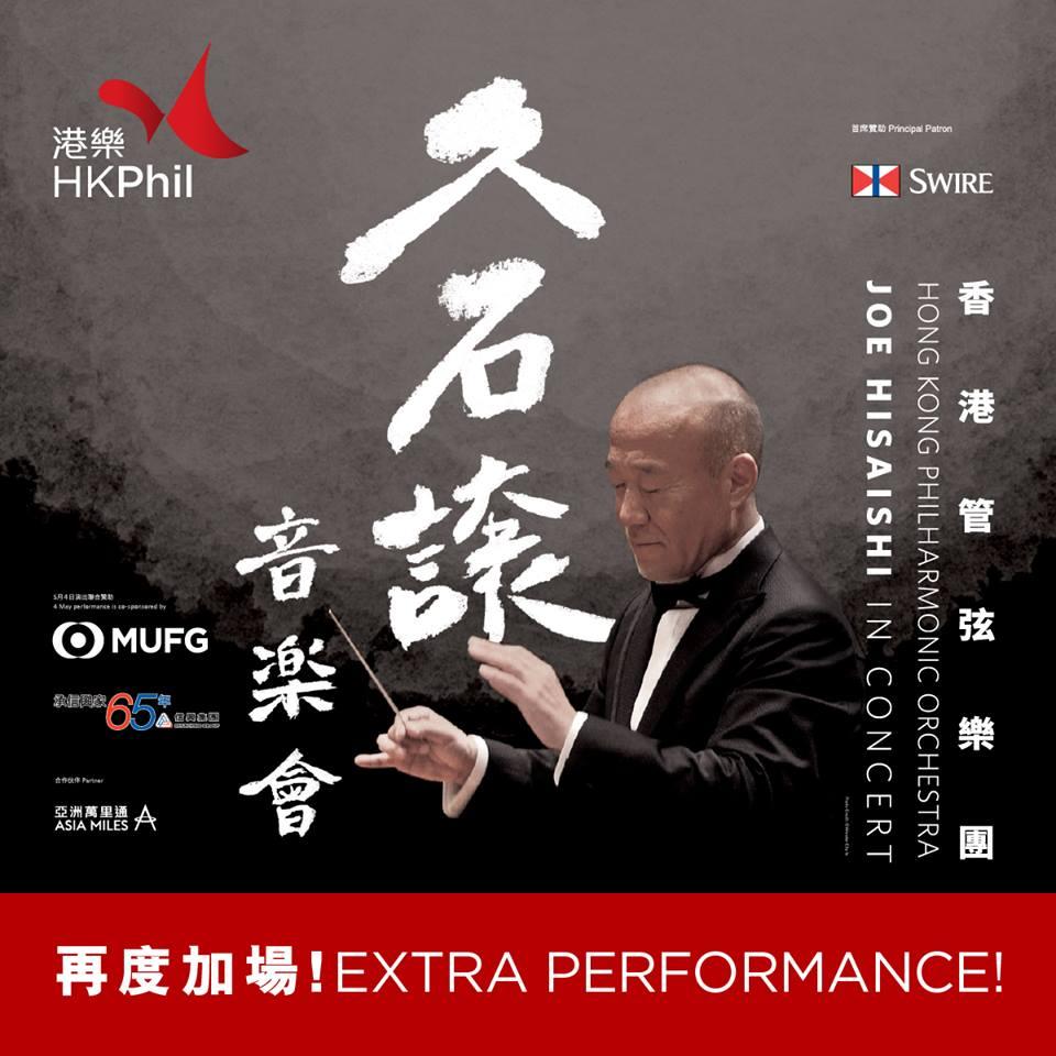 香港管弦樂團宣佈「久石讓音樂會」再度加開一場。網上圖片