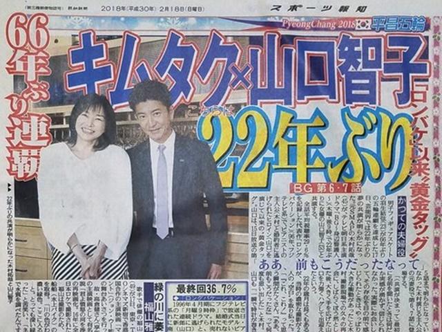 日媒的報道。