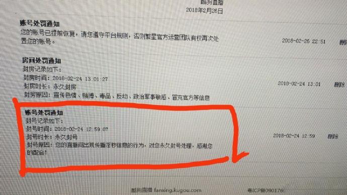 直播平台日前以涉嫌傳播淫穢訊息,將小芳的帳號作永久封號。(網圖)