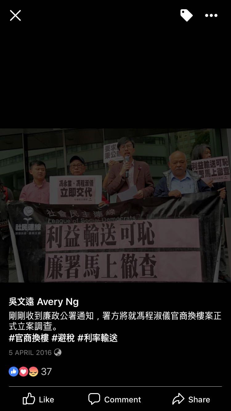 控辯雙方承認事實中指出吳文遠曾於前年4月在Facebook發表帖文。資料圖片