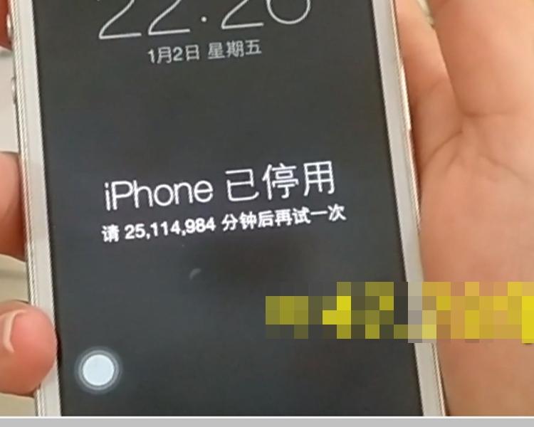 手機螢幕上竟出現「請25,114,984分鐘 (約等於47.78年) 後再試一次」。網圖