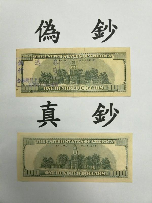 假鈔雖然幾可亂真,但細節還是明顯有差別。(網圖)