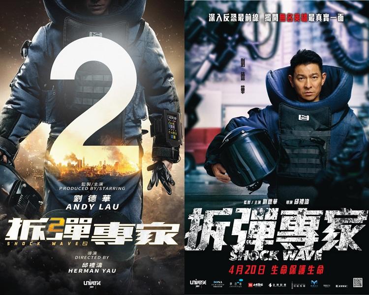 《拆彈專家2》預計明年開拍。