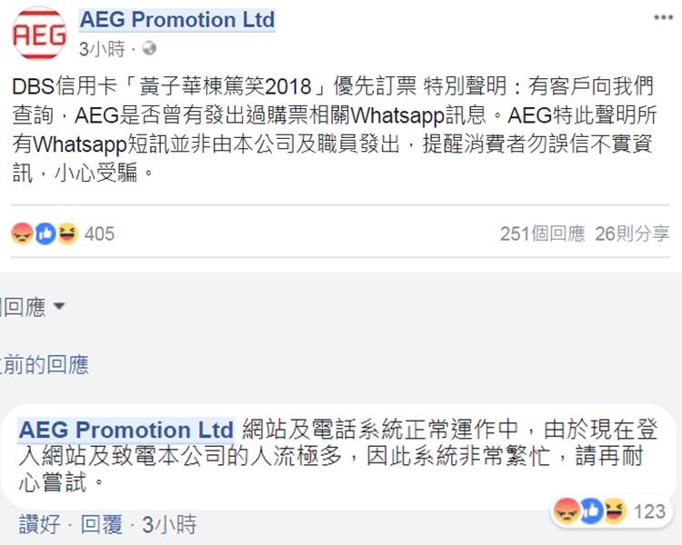 網民對AEG一向失望。