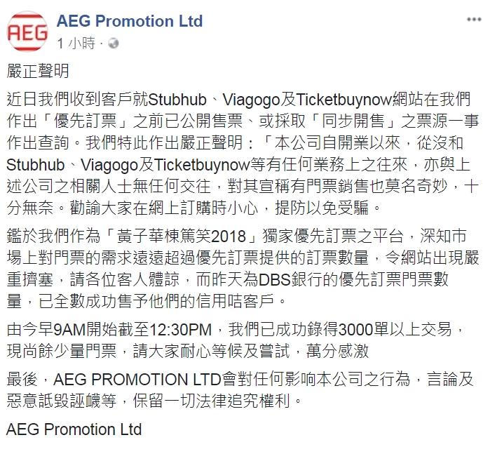 AEG Promotion在面書發出嚴正聲明
